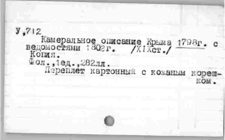 http://www.irbis-nbuv.gov.ua/CARDS/014/1790-1799/0331.jpg